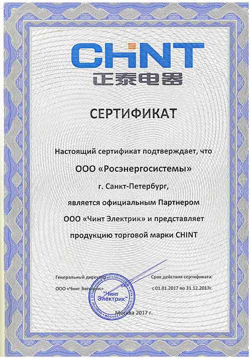 CHINT-certificate
